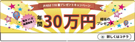【ご依頼者さま限定企画】北九州片付け110番毎月恒例キャンペーン実施中!