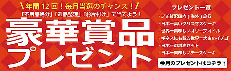 北九州片付け110番「豪華賞品プレゼント」