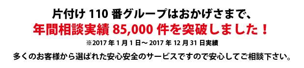 北九州片付け110番は、グループトータル年間相談実績70000件を突破しました!多くのお客様から選ばれた安心安全のサービスですので安心してご相談下さい。