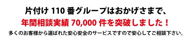 """""""北九州片付け110番は、グループトータル年間相談実績70000件を突破しました!多くのお客様から選ばれた安心安全のサービスですので安心してご相談下さい。"""""""