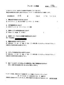 北九州市門司区にて事務用椅子の回収処分