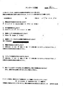 飯塚市にて電動ベッド、テレビの回収処分 お客様の声