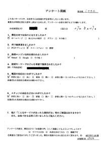 福岡県直方市にて遺品整理 お客様の声