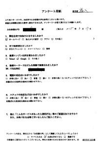 福岡県遠賀町にて不用品の回収 お客様の声