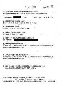 糸田町にて汚部屋の片付け お客様の声