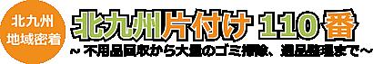 北九州の不用品、粗大ゴミ回収・処分のことなら「北九州片付け110番」